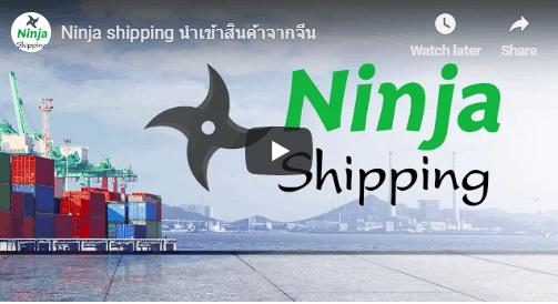 ninjashipping NINJASHIPPING – H