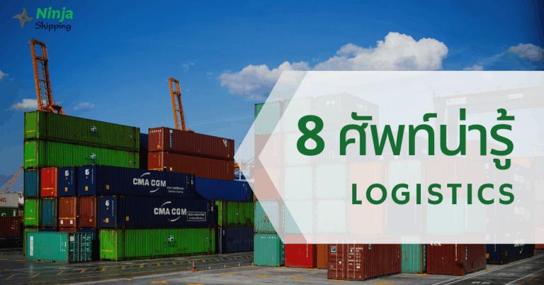 Shipping จีน 8 ศัพท์น่ารู้ Logistics-Ninjashipping shipping จีน Shipping จีน 8 คำศัพท์น่ารู้ Logistics 8                                   Logistics Ninjashipping 768x402