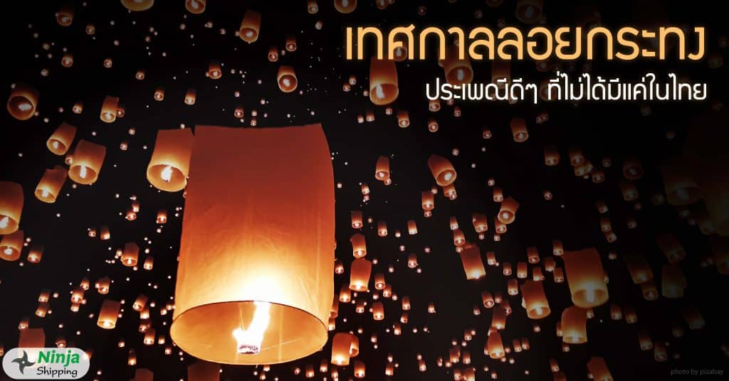 1688 เทศกาลลอยกระทง ประเพณีดีๆ ที่ไม่ได้มีแค่ในไทย ninjashipping 1688 1688 เทศกาลลอยกระทง ประเพณีดีๆ  ที่ไม่ได้มีแค่ในไทย                          ninjashipping 1024x536