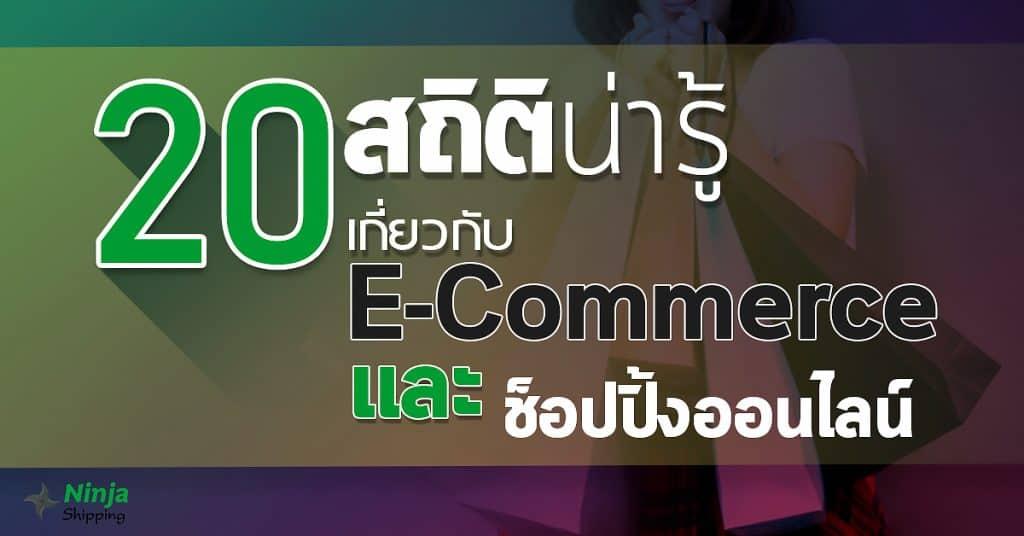 ชิปปิ้ง 20 สถิติ E-Commerce Ninjashipping ชิปปิ้ง ชิปปิ้ง 20 สถิติที่น่าสนใจเกี่ยวกับธุรกิจ E-Commerce ทั่วโลก 20                 E Commerce Ninjashipping 1024x536