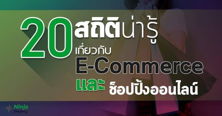ชิปปิ้ง 20 สถิติ E-Commerce Ninjashipping ชิปปิ้ง ชิปปิ้ง 20 สถิติที่น่าสนใจเกี่ยวกับธุรกิจ E-Commerce ทั่วโลก 20                 E Commerce Ninjashipping 768x402