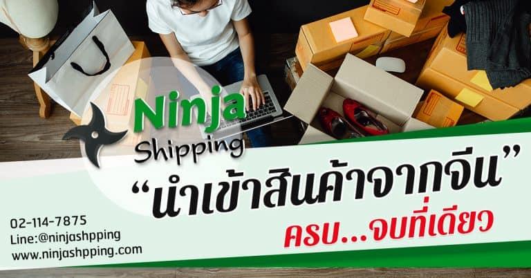 ชิปปิ้งจีน กับ Ninjashipping ครบ จบ ที่เดียว-Ninjashipping ชิปปิ้งจีน ชิปปิ้งจีน กับ Ninja Shipping ครบ จบ ที่เดียว                                          Ninjashipping                                           Ninjashipping 768x402