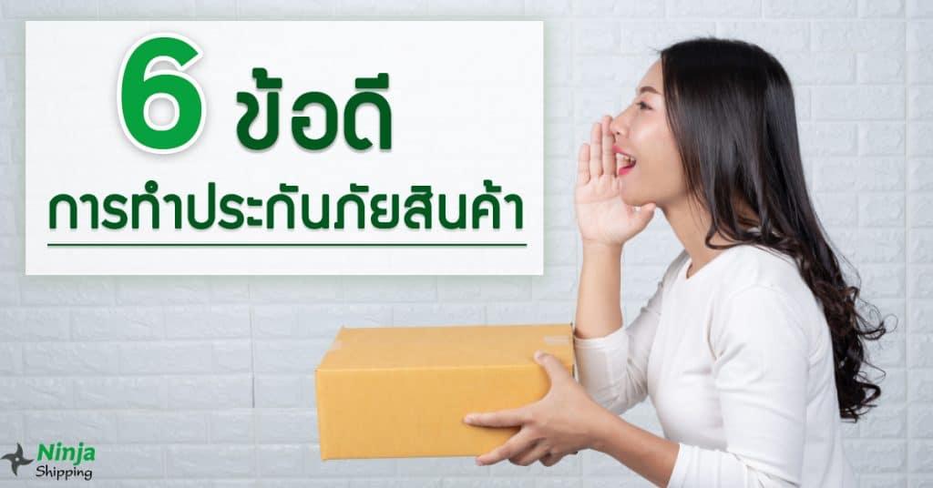 ชิปปิ้งจีน 5 ข้อดี ของการทำประกันขนส่งสินค้า-Ninjashipping ชิปปิ้งจีน ชิปปิ้งจีน 5 ข้อดี ของการทำประกันขนส่งสินค้า                       6                                                                                      Ninjashipping 1024x536
