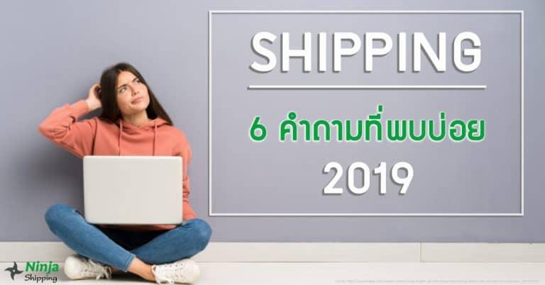 ชิปปิ้ง 6 คำถามหลังไมค์ พบบ่อยที่สุดตลอดปี 2019 -Ninjashipping ชิปปิ้ง ชิปปิ้ง 6 คำถามหลังไมค์ พบบ่อยที่สุดตลอดปี 2019 6                                                                                                2019 Ninjashipping 768x402