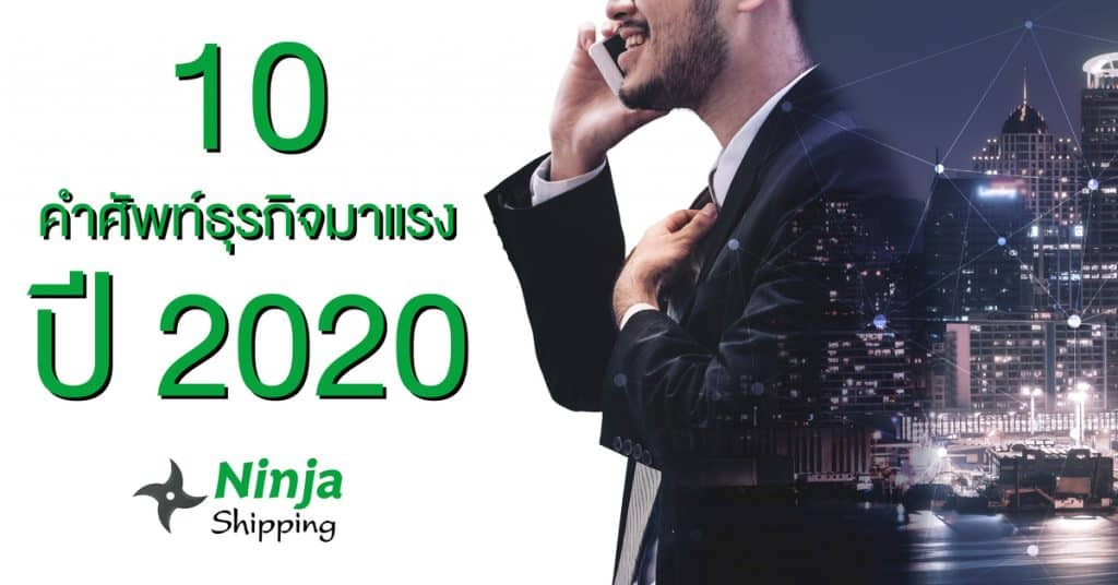 นำเข้าสินค้าจากจีน 10 คำศัพท์ธุรกิจมาแรง ปี 2020-ninjashipping นำเข้าสินค้าจากจีน นำเข้าสินค้าจากจีน 10 คำศัพท์ธุรกิจมาแรง ปี 2020                       10                                                               2020 ninjashipping 1024x536