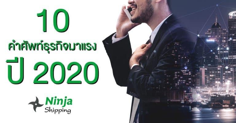 นำเข้าสินค้าจากจีน 10 คำศัพท์ธุรกิจมาแรง ปี 2020-ninjashipping นำเข้าสินค้าจากจีน นำเข้าสินค้าจากจีน 10 คำศัพท์ธุรกิจมาแรง ปี 2020                       10                                                               2020 ninjashipping 768x402
