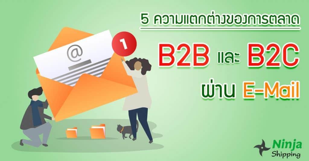 นำเข้าสินค้าจากจีน 5-ความแตกต่างของการตลาด-B2B-และ-B2C-ผ่าน-E-Mail-Ninjashipping นำเข้าสินค้าจากจีน นำเข้าสินค้าจากจีน 5 ความต่างของการตลาด B2B และ B2C ผ่าน E-Mail 5                                                                 B2B           B2C              E Mail Ninjashipping 1024x536