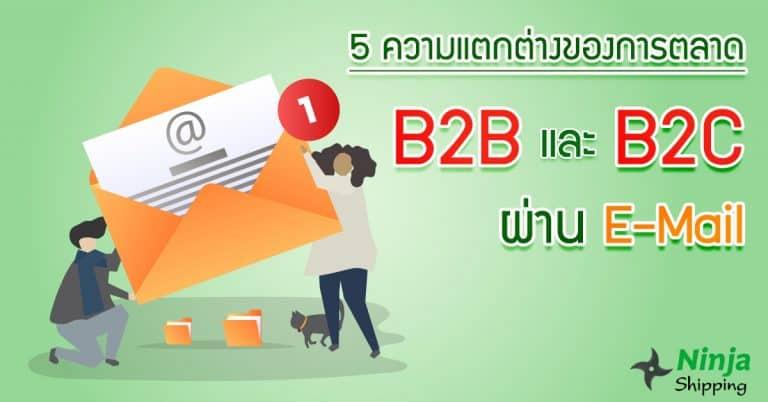นำเข้าสินค้าจากจีน 5-ความแตกต่างของการตลาด-B2B-และ-B2C-ผ่าน-E-Mail-Ninjashipping นำเข้าสินค้าจากจีน นำเข้าสินค้าจากจีน 5 ความต่างของการตลาด B2B และ B2C ผ่าน E-Mail 5                                                                 B2B           B2C              E Mail Ninjashipping 768x402