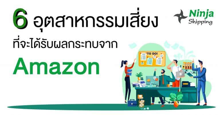 ชิปปิ้ง 6 อุตสาหกรรมเสี่ยง ที่จะได้รับผลกระทบจาก Amazon-Ninjashipping ชิปปิ้ง ชิปปิ้ง 6 อุตสาหกรรมเสี่ยง ที่จะได้รับผลกระทบจาก Amazon 6                                                                                                                  Amazon Ninjashipping 768x402