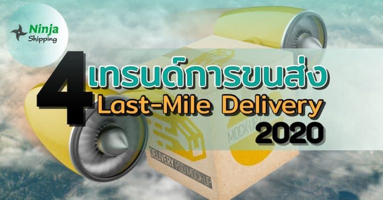 ชิปปิ้ง 4 เทรนด์การขนส่ง Last-Mile Delivery ในปี2020-ninjashipping ชิปปิ้ง ชิปปิ้ง 4 เทรนด์การขนส่ง Last-Mile Delivery ในปี2020 Untitled 1 768x402