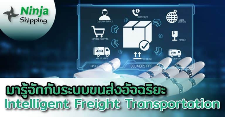 ชิปปิ้ง มารู้จักกับระบบขนส่งอัจฉริยะ Intelligent Freight Transport-ninjashipping ชิปปิ้ง ชิปปิ้ง มารู้จักกับระบบขนส่งอัจฉริยะ Intelligent Freight Transport intelligent 768x402