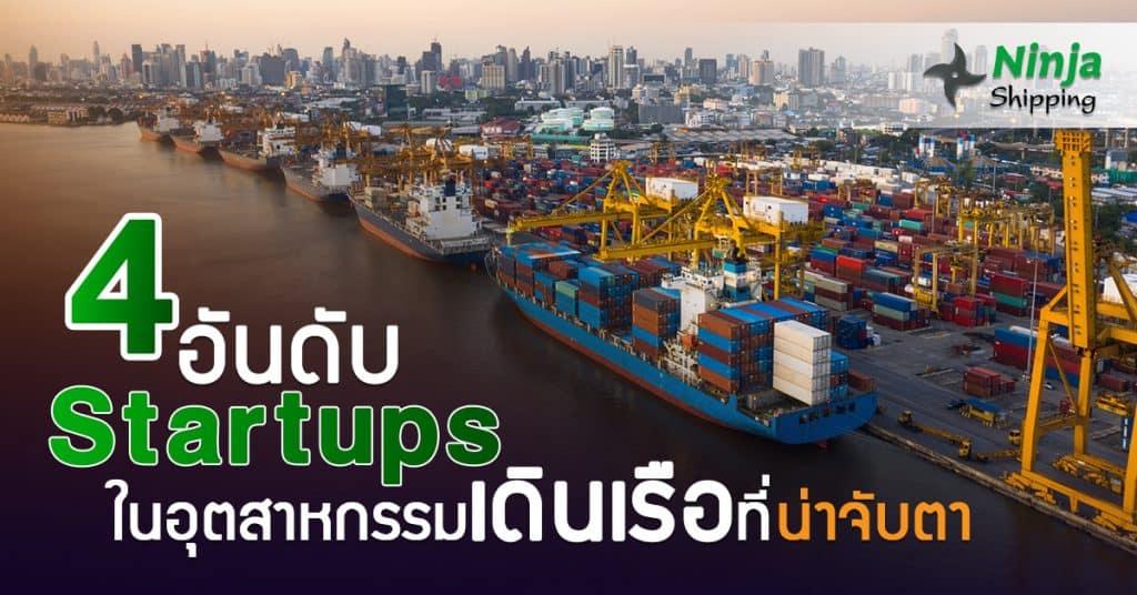 ชิปปิ้ง สตาร์ทอัพหน้าใหม่ ในอุตสาหกรรมเดินเรือที่น่าจับตา-ninjashipping ชิปปิ้ง ชิปปิ้ง สตาร์ทอัพหน้าใหม่ ในอุตสาหกรรมเดินเรือที่น่าจับตา 4                    startup 1024x536