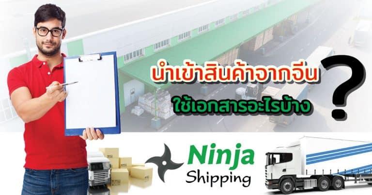 นำเข้าสินค้าจากจีน ต้องใช้เอกสารอะไรบ้าง?-ninjashipping นำเข้าสินค้าจากจีน นำเข้าสินค้าจากจีน ต้องใช้เอกสารอะไรบ้าง? Untitled 1 768x402