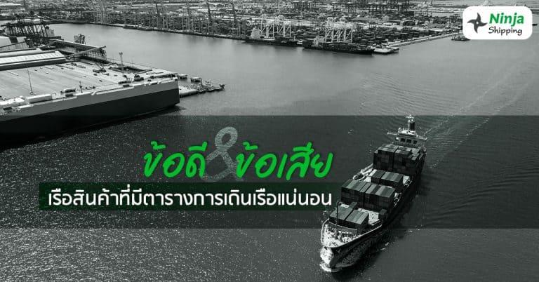 นำเข้าสินค้าจากจีน ข้อดี VS ข้อเสีย เรือสินค้าที่มีตารางการเดินเรือ - ninjashipping นำเข้าสินค้าจากจีน นำเข้าสินค้าจากจีน ข้อดี VS ข้อเสีย เรือสินค้าที่มีตารางการเดินเรือ                                                                             ninjashipping 768x402
