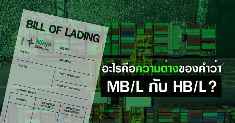 Freight Forwarder HB/L กับ MB/L คืออะไร แตกต่างกันอย่างไร? freight forwarder Freight Forwarder HB/L กับ MB/L คืออะไร แตกต่างกันอย่างไร?                                               ninjashipping 1 768x402