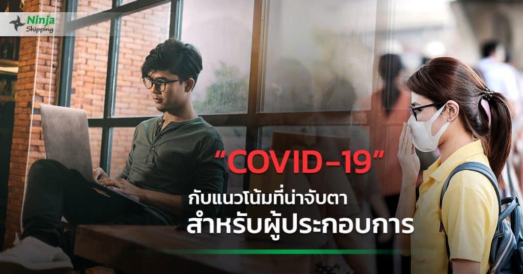Shipping จีน COVID-19 กับแนวโน้มที่น่าจับตาสำหรับผู้ประกอบการ ninjashipping shipping จีน Shipping จีน COVID-19 กับแนวโน้มที่น่าจับตาสำหรับผู้ประกอบการ Covid                                                                 1024x536