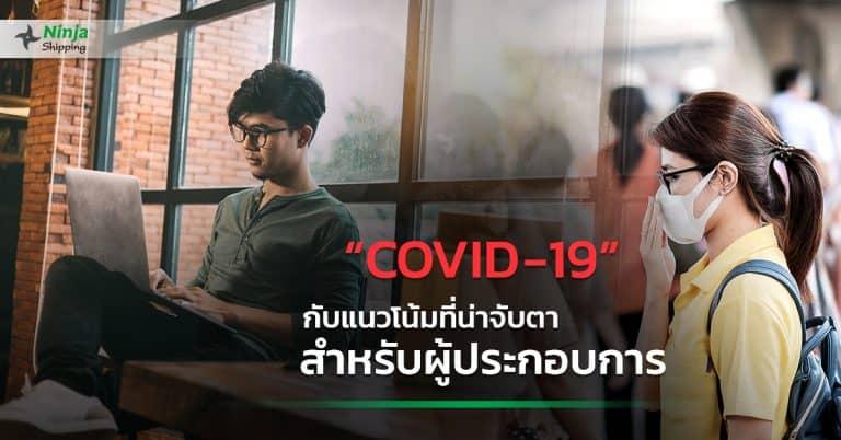 Shipping จีน COVID-19 กับแนวโน้มที่น่าจับตาสำหรับผู้ประกอบการ ninjashipping shipping จีน Shipping จีน COVID-19 กับแนวโน้มที่น่าจับตาสำหรับผู้ประกอบการ Covid                                                                 768x402