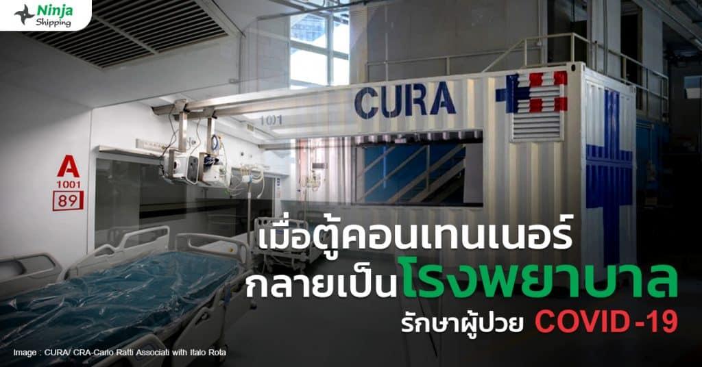 ชิปปิ้ง เมื่อตู้คอนเทนเนอร์กลายเป็นโรงพยาบาลรักษาผู้ป่วย COVID-19 - ninjashipping ชิปปิ้ง ชิปปิ้ง เมื่อตู้คอนเทนเนอร์กลายเป็นโรงพยาบาลรักษาผู้ป่วย COVID-19           Cura 1024x536