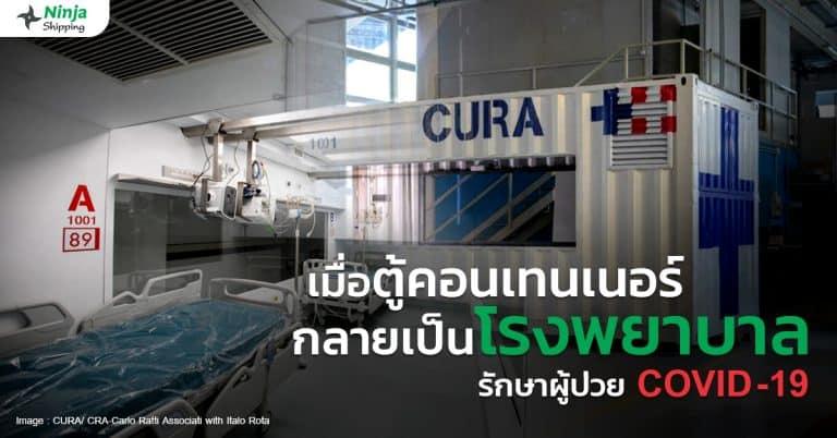 ชิปปิ้ง เมื่อตู้คอนเทนเนอร์กลายเป็นโรงพยาบาลรักษาผู้ป่วย COVID-19 - ninjashipping ชิปปิ้ง ชิปปิ้ง เมื่อตู้คอนเทนเนอร์กลายเป็นโรงพยาบาลรักษาผู้ป่วย COVID-19           Cura 768x402