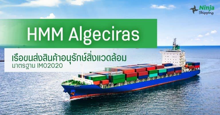 ชิปปิ้ง HMM Algeciras เรือขนส่งสินค้าอนุรักษ์สิ่งแวดล้อมมาตรฐาน IMO 2020 - ninjashipping ชิปปิ้ง ชิปปิ้ง HMM Algeciras เรือขนส่งอนุรักษ์สิ่งแวดล้อมมาตรฐาน IMO2020 HMM Algeciras                                               ninjashipping 768x402
