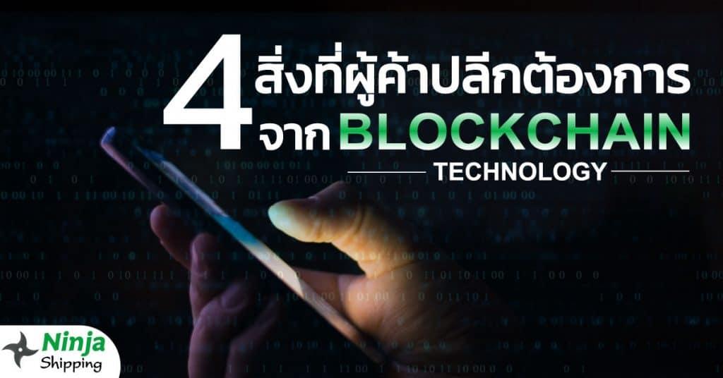 Shippingจีน 4 สิ่งที่ผู้ค้าปลีกต้องการจาก Blockchain - ninjashipping shippingจีน Shippingจีน 4 สิ่งที่ผู้ค้าปลีกต้องการจาก Blockchain 4                                                                                   Blockchain 1024x536