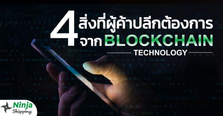 Shippingจีน 4 สิ่งที่ผู้ค้าปลีกต้องการจาก Blockchain - ninjashipping shippingจีน Shippingจีน 4 สิ่งที่ผู้ค้าปลีกต้องการจาก Blockchain 4                                                                                   Blockchain 768x402