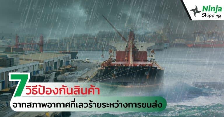ชิปปิ้ง 7 วิธีป้องกันสินค้าจากสภาพอากาศเลวร้ายระหว่างการขนส่ง - ninjashipping ชิปปิ้ง ชิปปิ้ง 7 วิธีป้องกันสินค้าจากสภาพอากาศเลวร้ายระหว่างการขนส่ง 7                                                    768x402