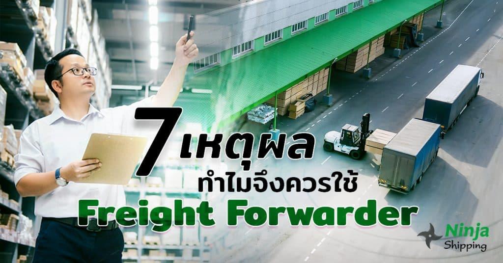 นำเข้าสินค้าจากจีน 7 เหตุผลทำไมจึงควรใช้ Freight Forwarder - ninjashipping นำเข้าสินค้าจากจีน นำเข้าสินค้าจากจีน 7 เหตุผลทำไมจึงควรใช้ Freight Forwarder 7                                                           Freight Forwarder ninjashipping 1024x536