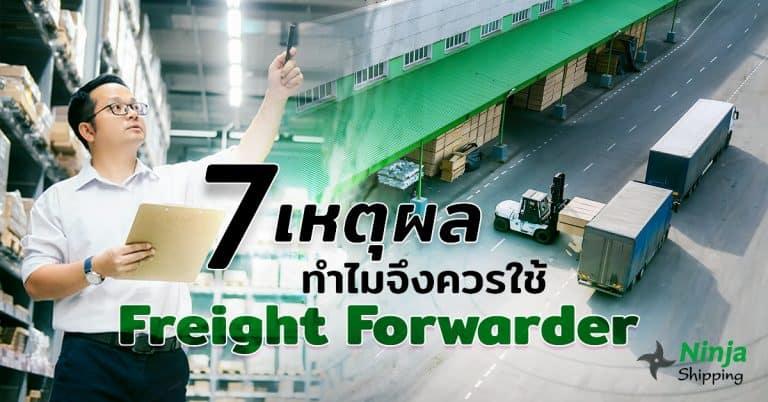 นำเข้าสินค้าจากจีน 7 เหตุผลทำไมจึงควรใช้ Freight Forwarder - ninjashipping นำเข้าสินค้าจากจีน นำเข้าสินค้าจากจีน 7 เหตุผลทำไมจึงควรใช้ Freight Forwarder 7                                                           Freight Forwarder ninjashipping 768x402