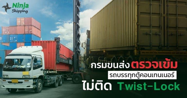 ชิปปิ้ง กรมขนส่งตรวจเข้ม รถบรรทุกตู้คอนเทนเนอร์ไม่ติด Twist-Lock - ninjashipping ชิปปิ้ง ชิปปิ้ง กรมขนส่งตรวจเข้ม รถบรรทุกตู้คอนเทนเนอร์ไม่ติด Twist-Lock                                                            Twist lock 768x402