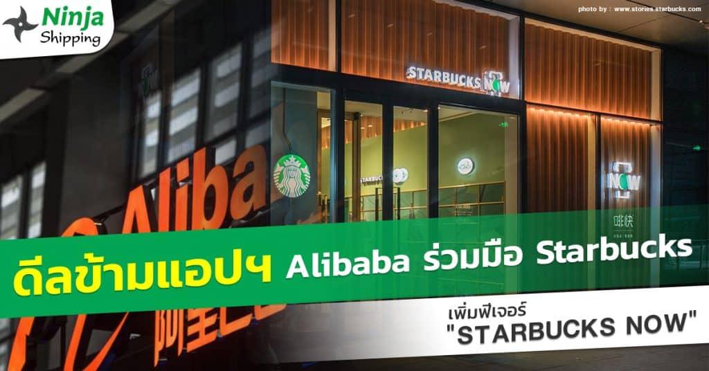 Shippingจีน ALIBABA ร่วมมือ Starbucks เพิ่มฟีเจอร์ 'STARBUCKS NOW' - ninjashipping shippingจีน Shippingจีน  ALIBABA ร่วมมือ Starbucks เพิ่มฟีเจอร์ 'STARBUCKS NOW'                                   1024x536