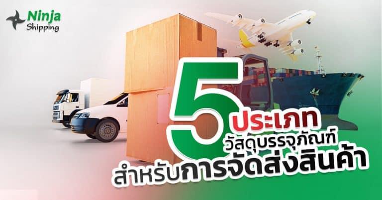 ชิปปิ้ง 5 ประเภทวัสดุบรรจุภัณฑ์สำหรับขนส่งระหว่างประเทศ - ninjashipping ชิปปิ้ง ชิปปิ้ง 5 ประเภทวัสดุบรรจุภัณฑ์สำหรับขนส่งระหว่างประเทศ 5                   Web 768x402